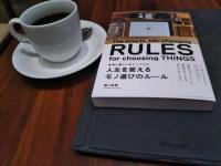 もっとモノにこだわってみる。モノマリストを意識する「人生を変えるモノ選びのルール」
