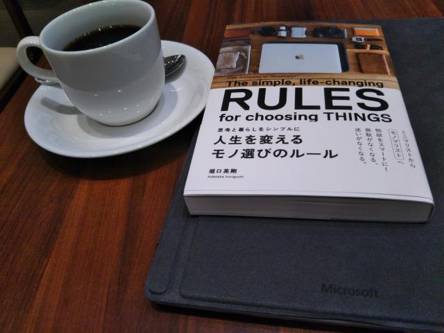 少し前に読んで今も影響を受けている二冊の本。「半年だけ働く」と「人生を変えるモノ選びのルール」