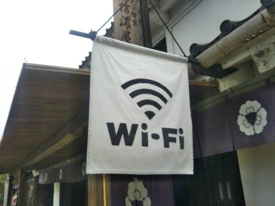 日光江戸村のWi-Fi
