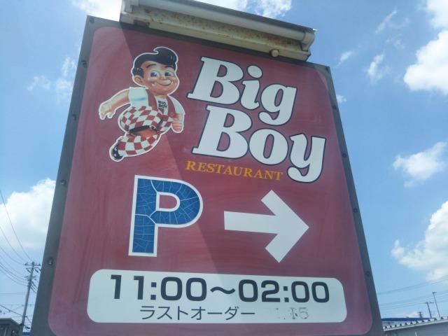 子連れには嬉しいハンバーグのBigBoy。未就学児は無料でサラダバー・カレー食べ放題