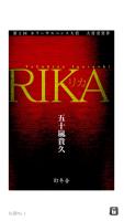 ホラー小説「リカ」が怖い。得体の知れない相手とのやり取りは本当に怖い