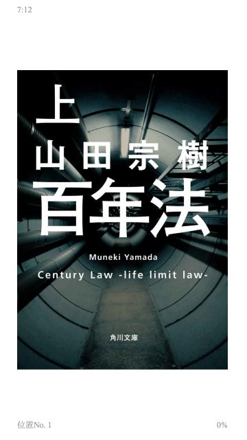 小説「百年法」が面白い!不老不死が実現した社会を考えさせられる