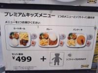 IKEAレストランで期間限定のプレミアムキッズメニューを食べてみた