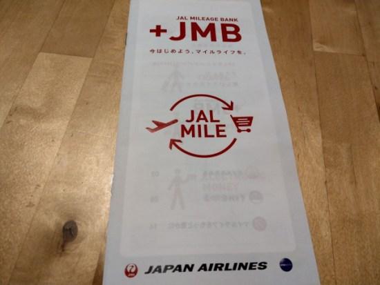 JALのマイレージバンク