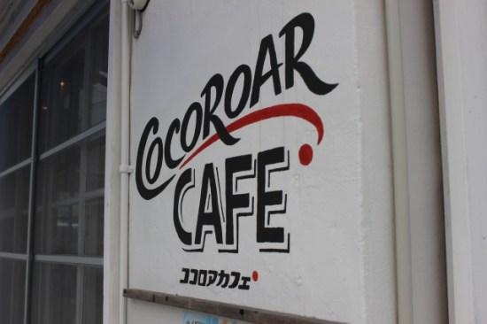 外人住宅街ココロアカフェ