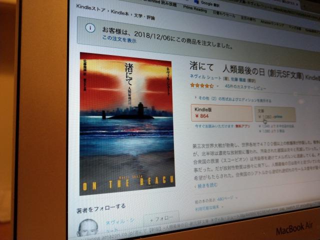 SF小説「渚にて 人類最後の日」。最後の日が来ても後悔しない生活を送りたい