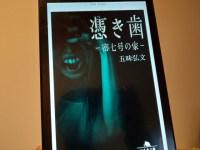 ホラー小説「憑き歯 密七号の家」はじわじわくる怖さ。お化け屋敷プロデューサーの小説