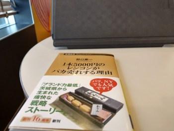値付けの悩み。なぜその値段なのか「1本5,000円のレンコンがバカ売れする理由」が面白い
