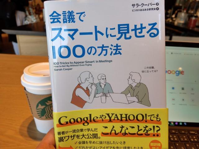 「会議でスマートに見せる100の方法」が面白い!けど意味のない会議がある環境は嫌