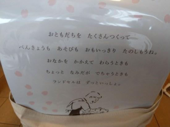 土屋鞄のランドル