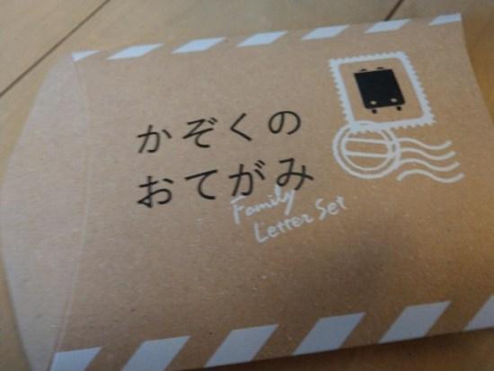 土屋鞄の革封筒のレターセット