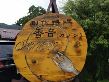 鬼怒川の創作料理のお店「香音カノン」が美味しい