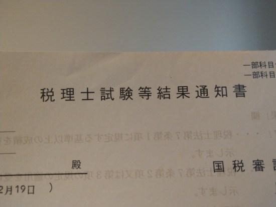 税理士試験等結果通知書