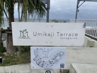 瀬永島ウミカジテラスは空港近く・景色が良いのでおススメ