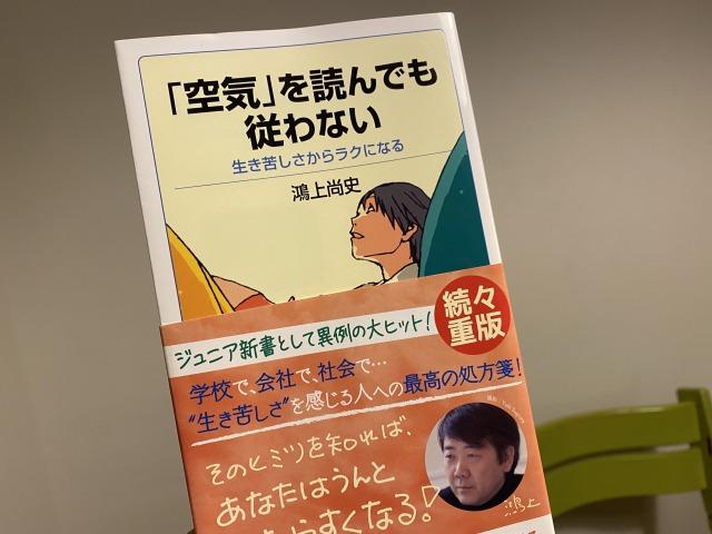 岩波ジュニア新書が面白い。大人も楽しめるし子供にも読ませたい