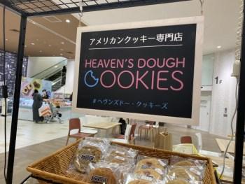 アメリカンクッキー専門店「HEAVEN'S DOUGH COOKIES」が美味しい