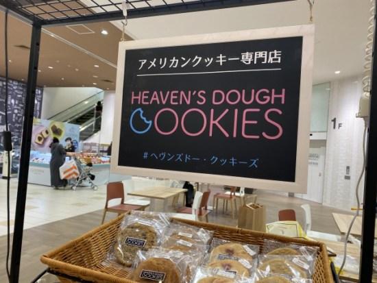 アメリカンクッキー専門店HEAVEN'S DOUGH COOKIES