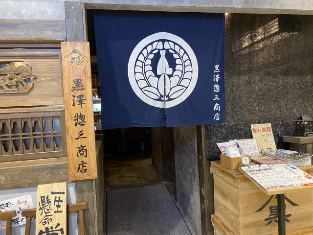 おおたかの森の黒澤惣三商店でランチ。漁師めしが美味しい