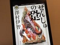 ホラー小説「ぜんしゅの跫」はぼぎわんを読んでからの方が楽しめる