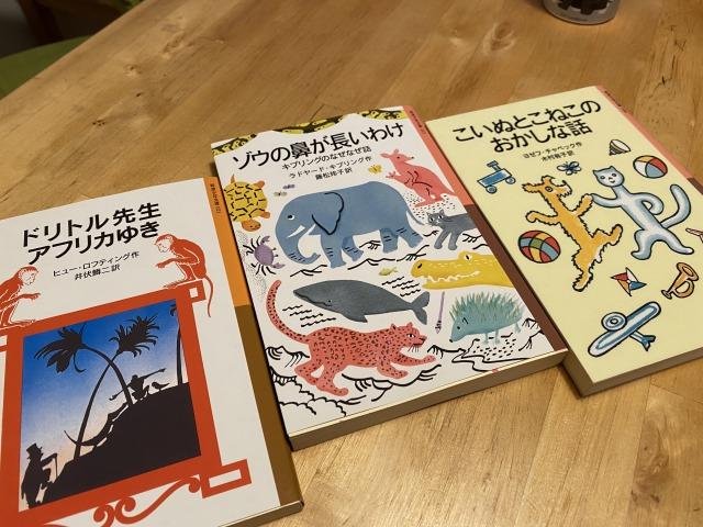 子供たちの読書に岩波少年文庫。難しいイメージだったけど対象年度があるから意外と読める
