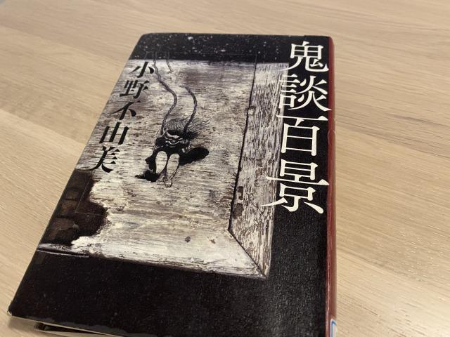 「鬼談百景」が面白くて好き。本と映画の両方とも好き