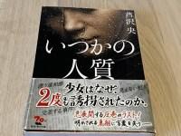 小説「いつかの人質」読了。誘拐の目的に驚く