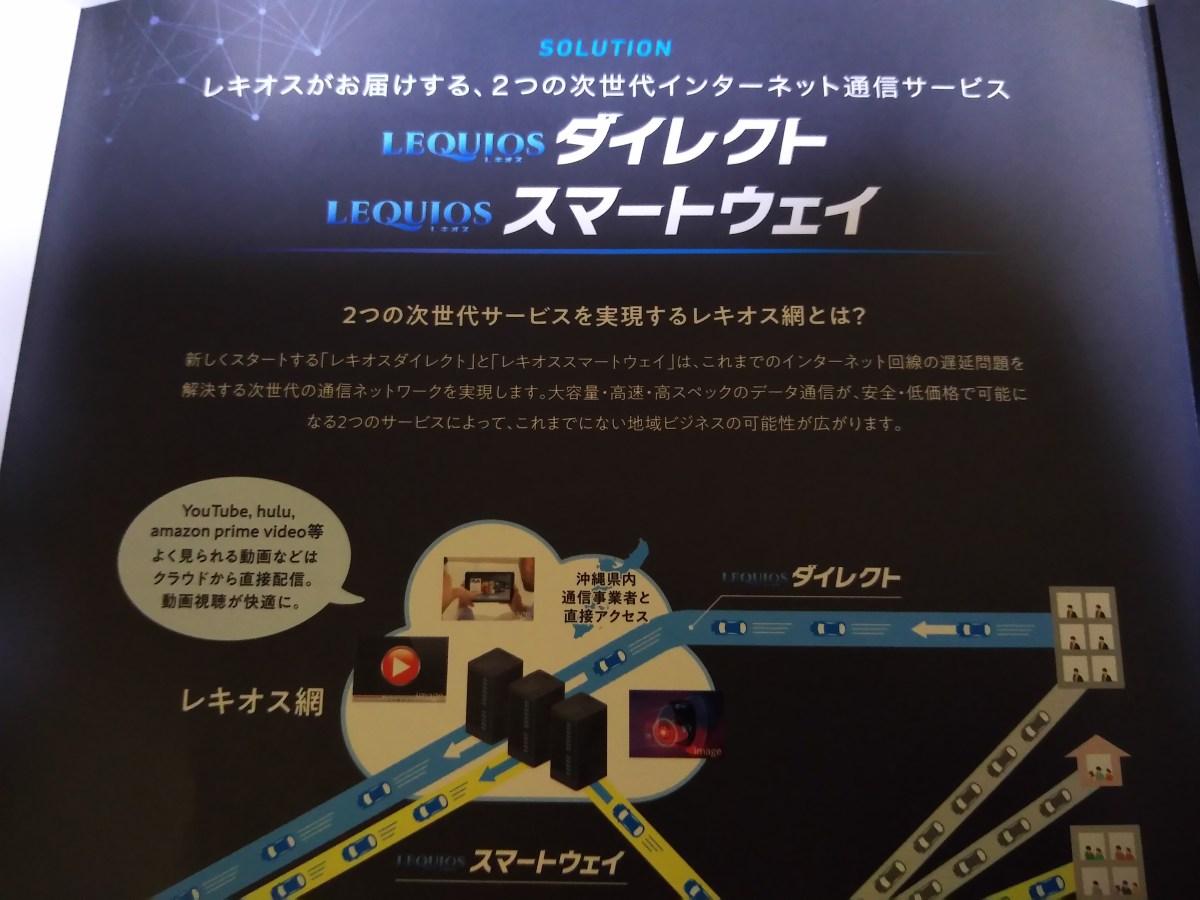 【爆速光回線】レキオススマートウェイ申込み【sigedojo】