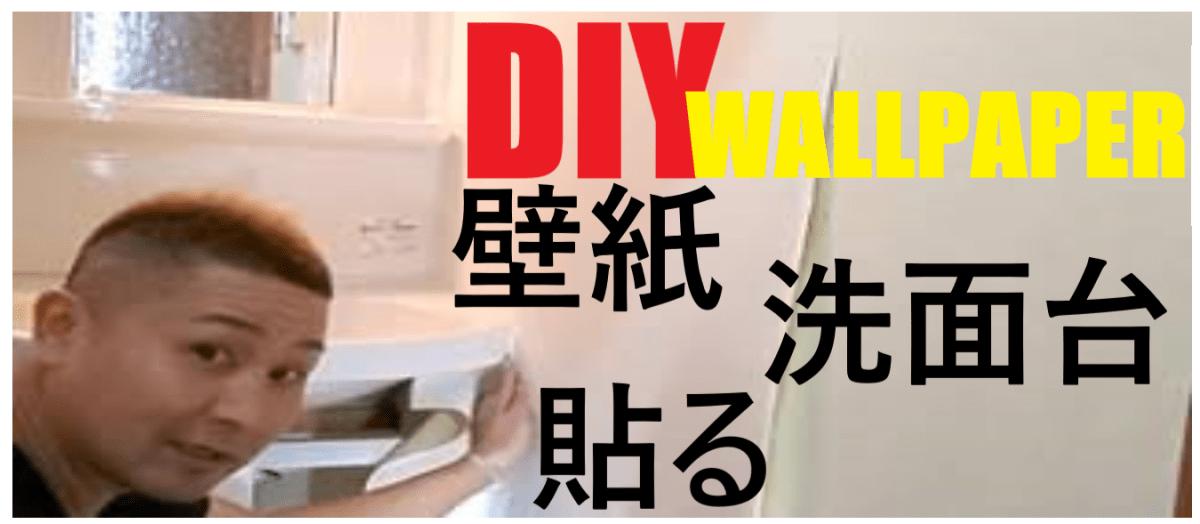 【壁紙クロス】洗面台まわりYouTube【sigedojo】