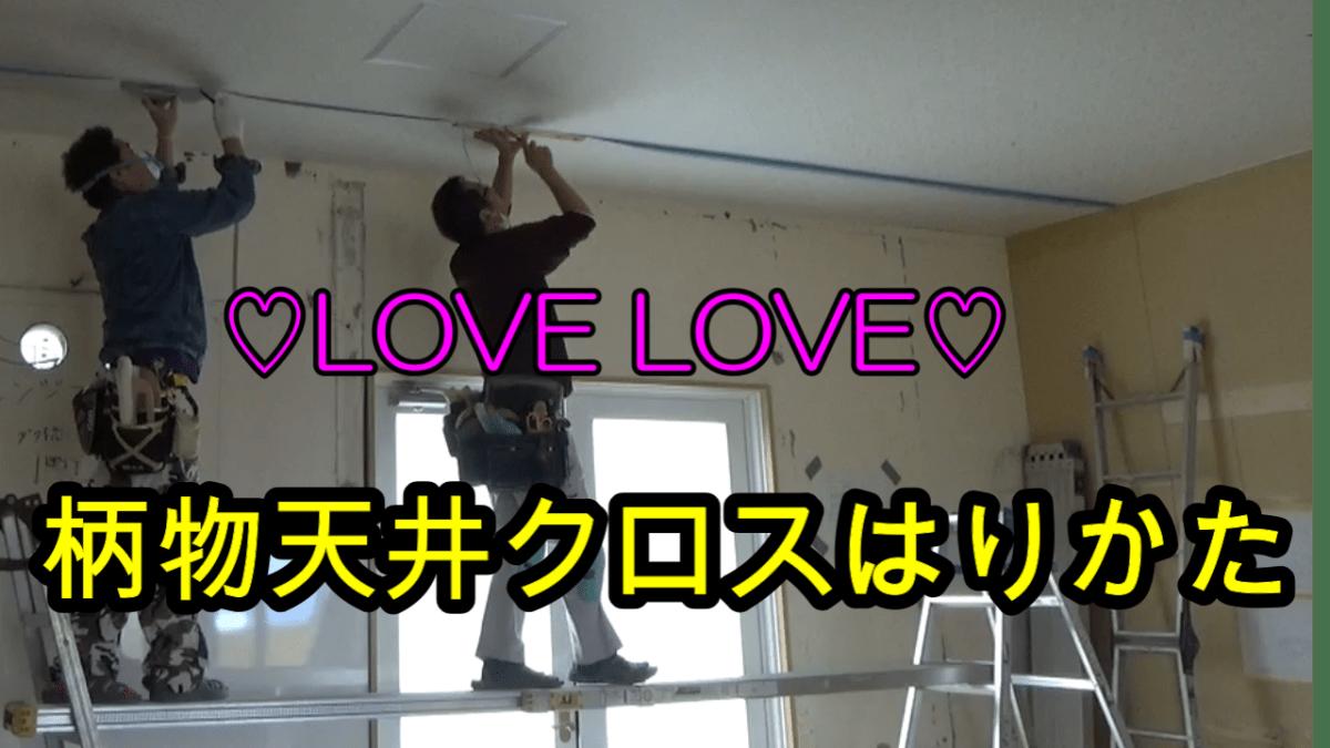 柄物天井クロスはりかた動画 LOVE♡LOVE???