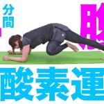 """「運動で痩せる方法」には""""コツ""""が大切だ!方法・効果、「有酸素運動」 まとめ!"""