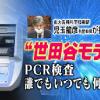 世田谷モデルとは?新型コロナのPCR検査はどうなる?問題点は?【新型コロナ用語集】