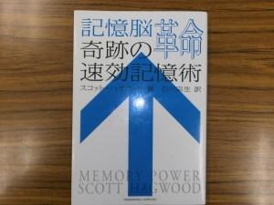 文京区白山と豊島区大塚の個別指導学習塾で使えるか速効記憶術