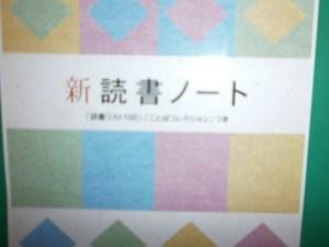 読書ノート2
