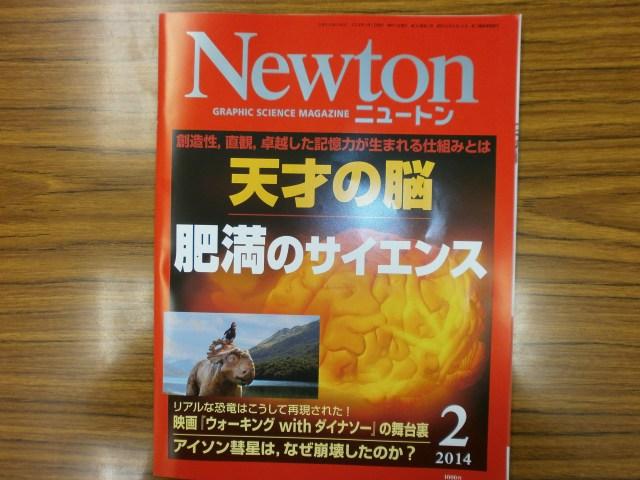 ニュートン2月号