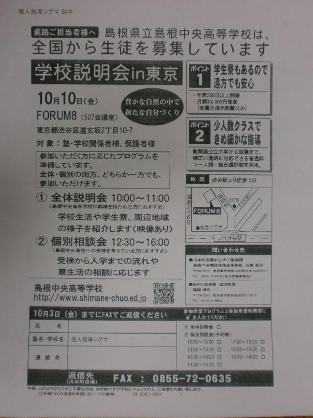 島根県立高校