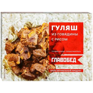 Гуляш Главобед из говядины с рисом 300г