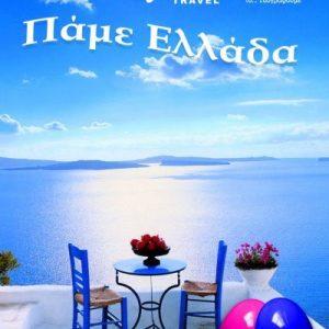 Πάμε Ελλάδα