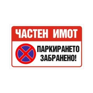 стикер частен имот паркирането забранено