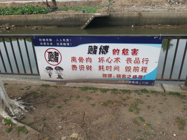 Chinese sign about forbidding gambling