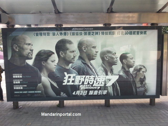 The Fast And The Furious 7 Sign In Chinese