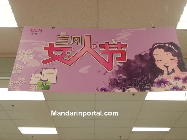 Women's Day Sign in China