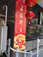 PVC banner paste on Foam board on pillar entrance