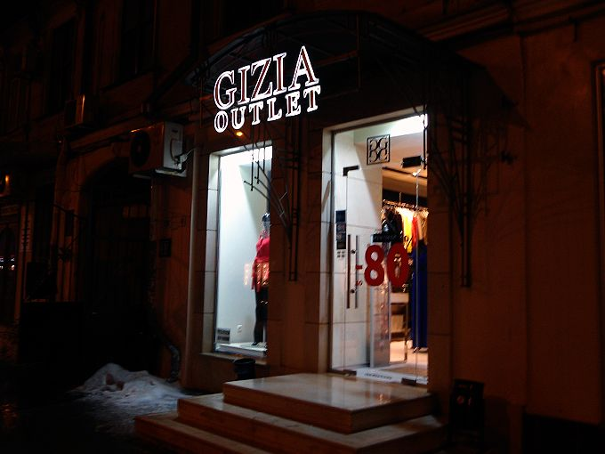 Вывеска магазина Gizia