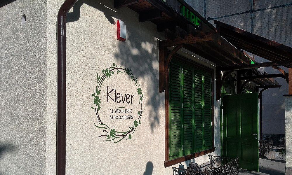 """Оформление фасада мастерской """"Клевер"""""""