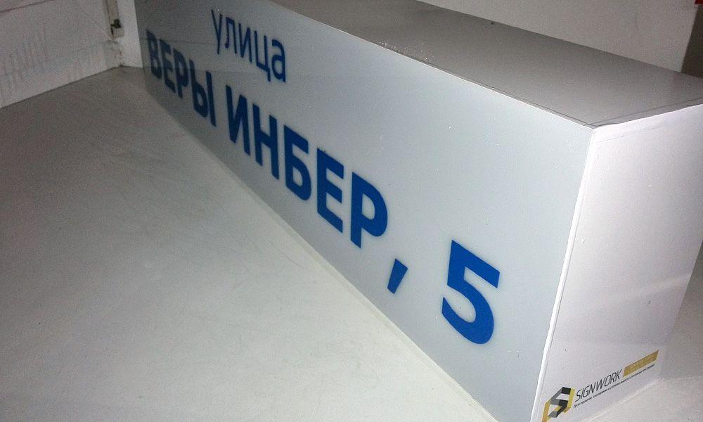 Изготовление лайтбокса в Одессе с адресом