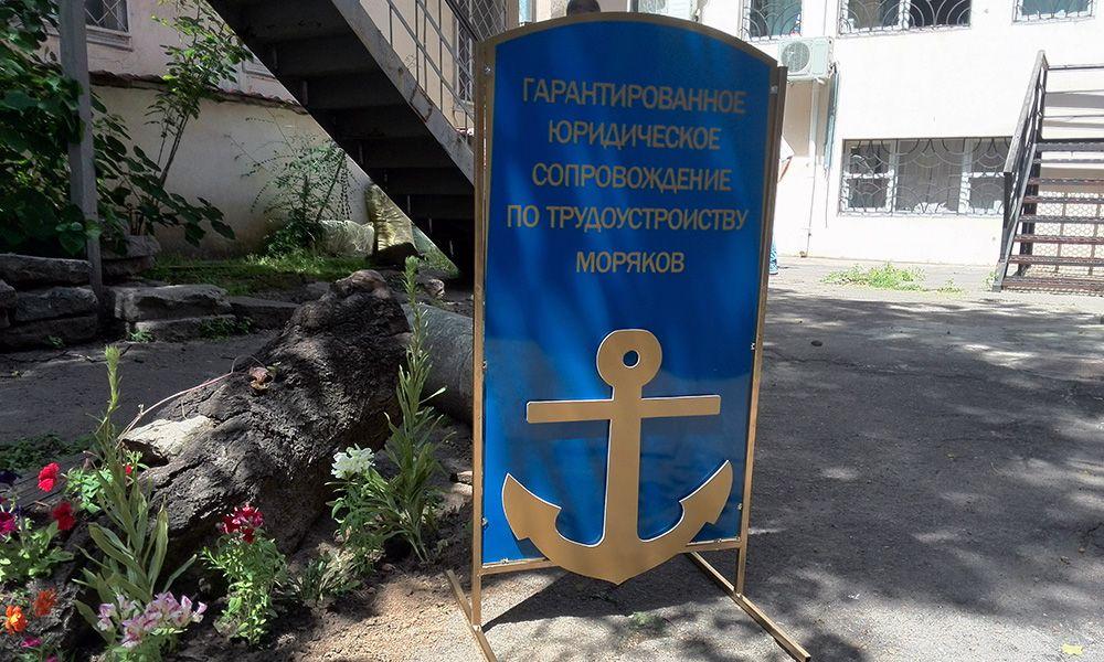 уличный мимоход трудоустройства моряков