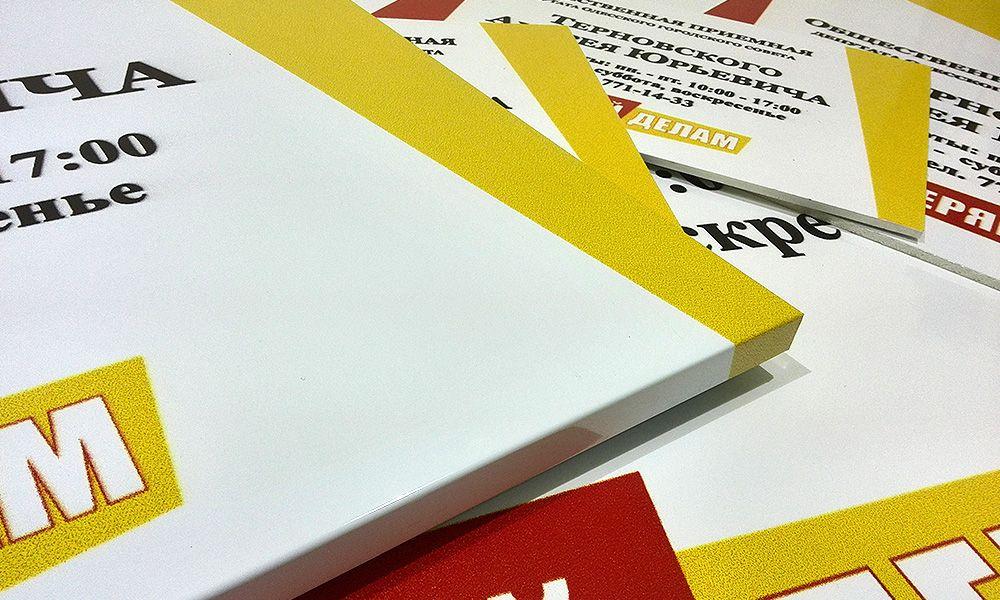 таблички на выборы 2015
