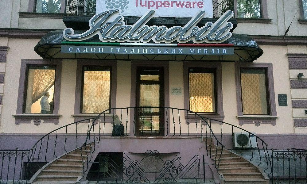 вывеска мебельного магазина italmobili объемные буквы