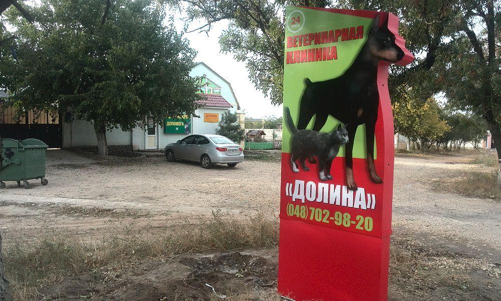 рекламная стелла ветеринарной клиники