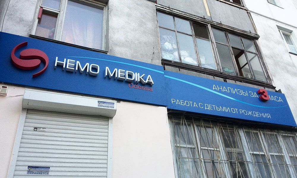 композитная вывеска Hemo Medika Odessa